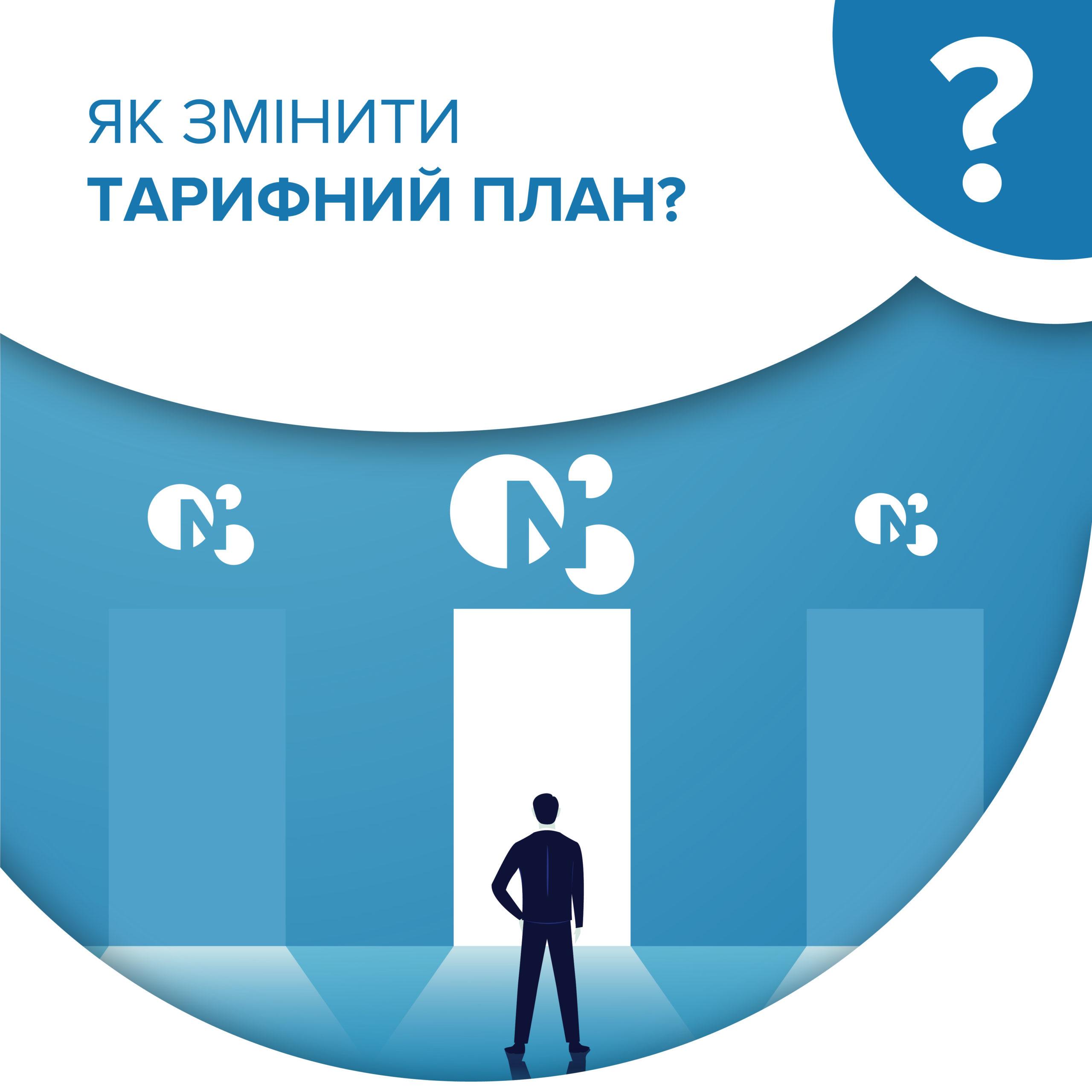 how to change the tariff plan 02 | як змінити тарифний план 02 | netgroup