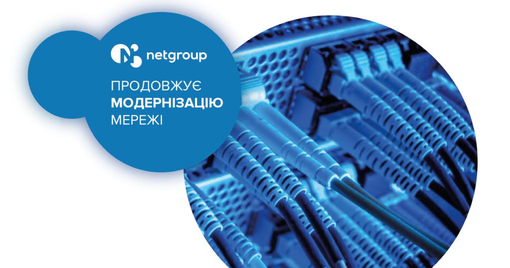 network modernization 01   модернізація мережі 01   netgroup