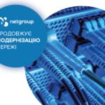 network modernization 01 | модернізація мережі 01 | netgroup