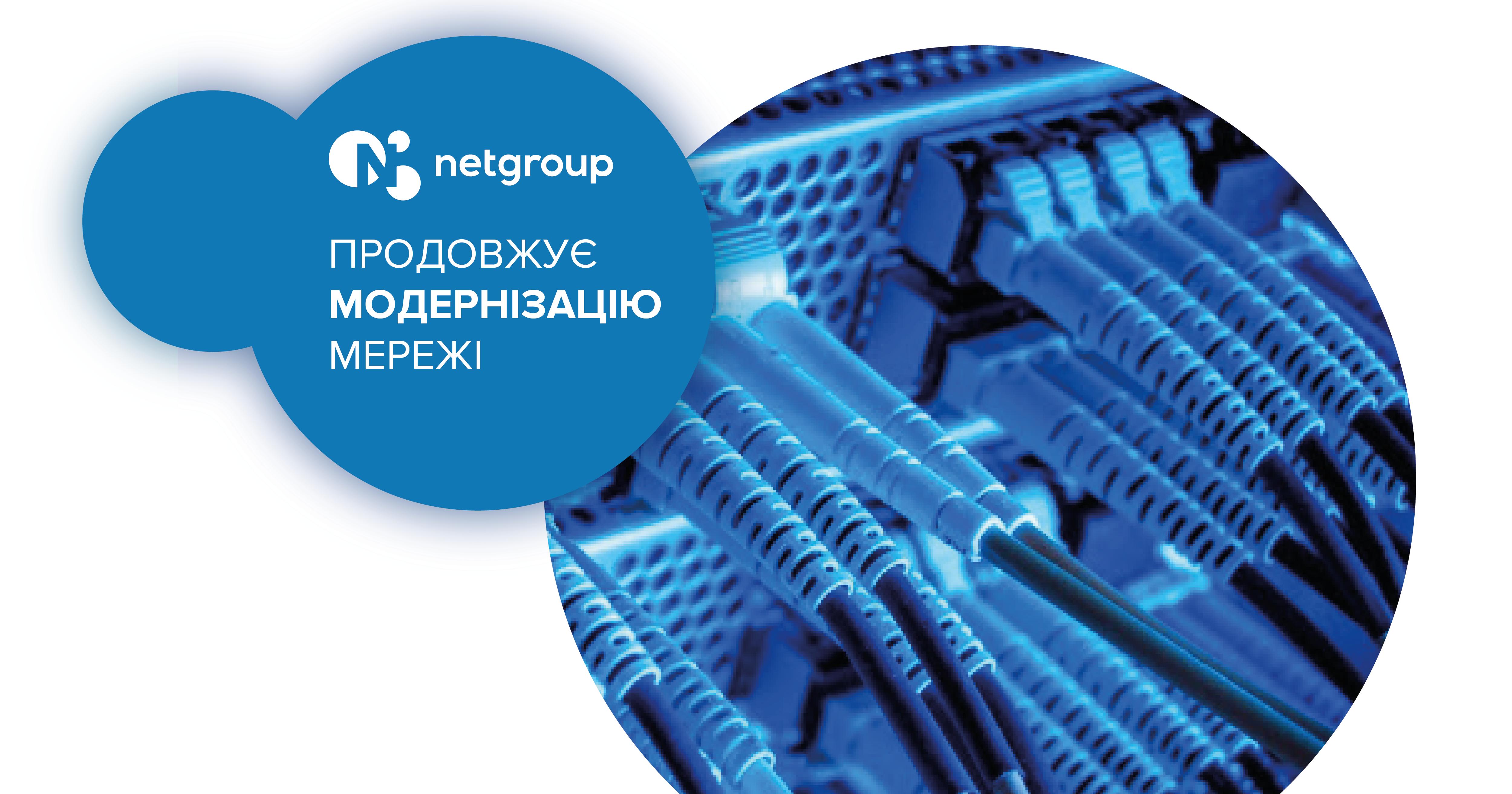 Netgroup – продовжує модернізацю мережі