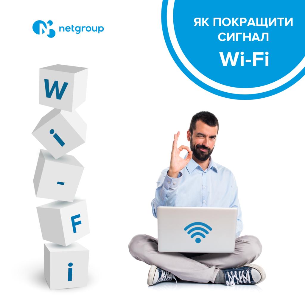 wi-fi signal | як покращити сигнал wifi | netgroup