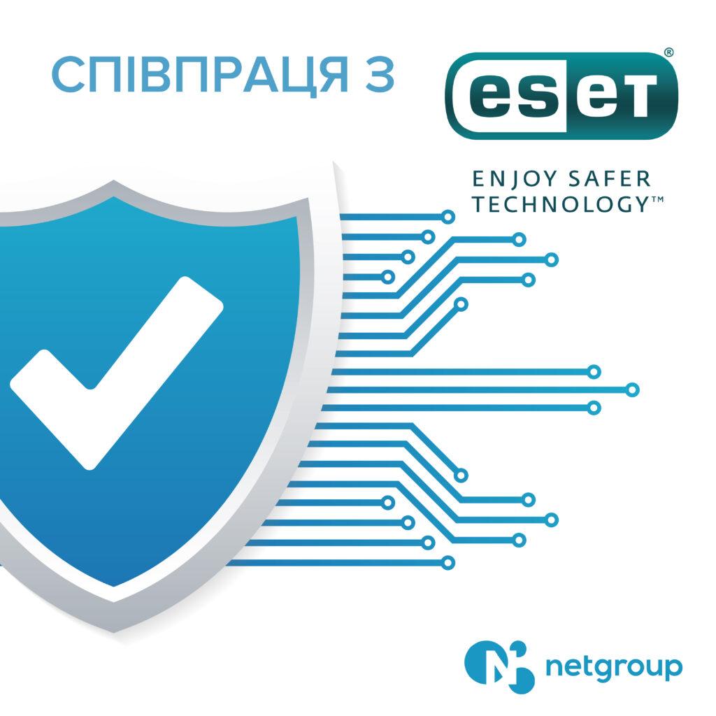eset 02   співпраця з есет 02   netgroup