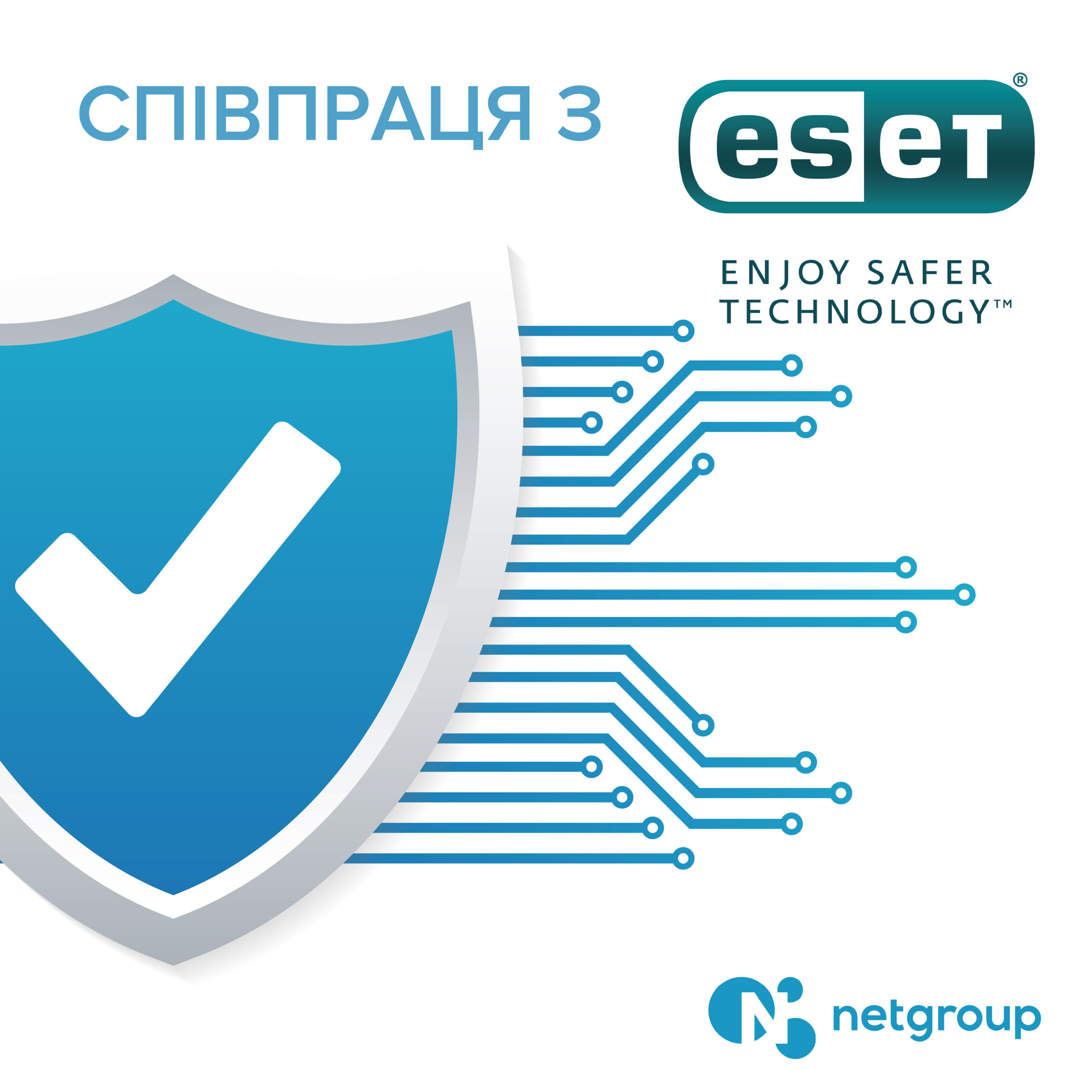 Співпраця з ESET