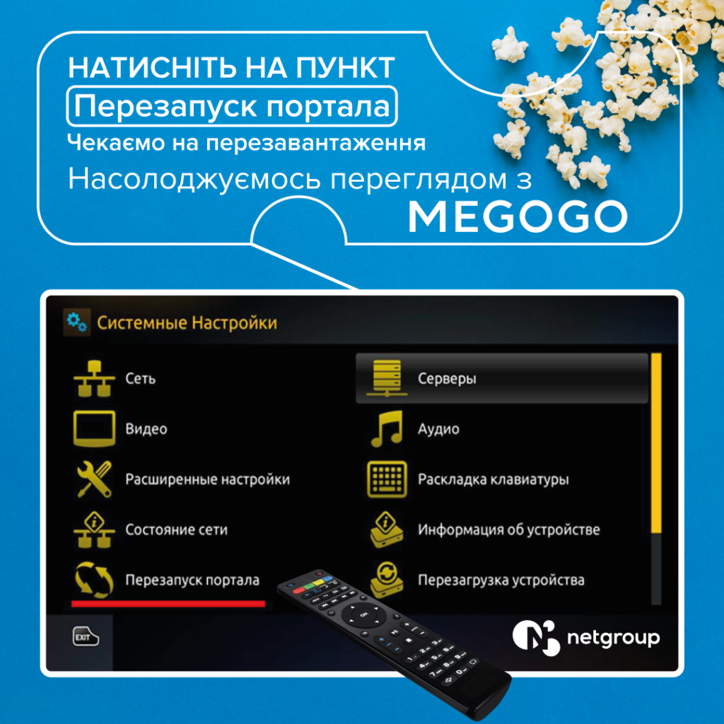 does not work megogo 04 | не працює мегого 04 | netgroup