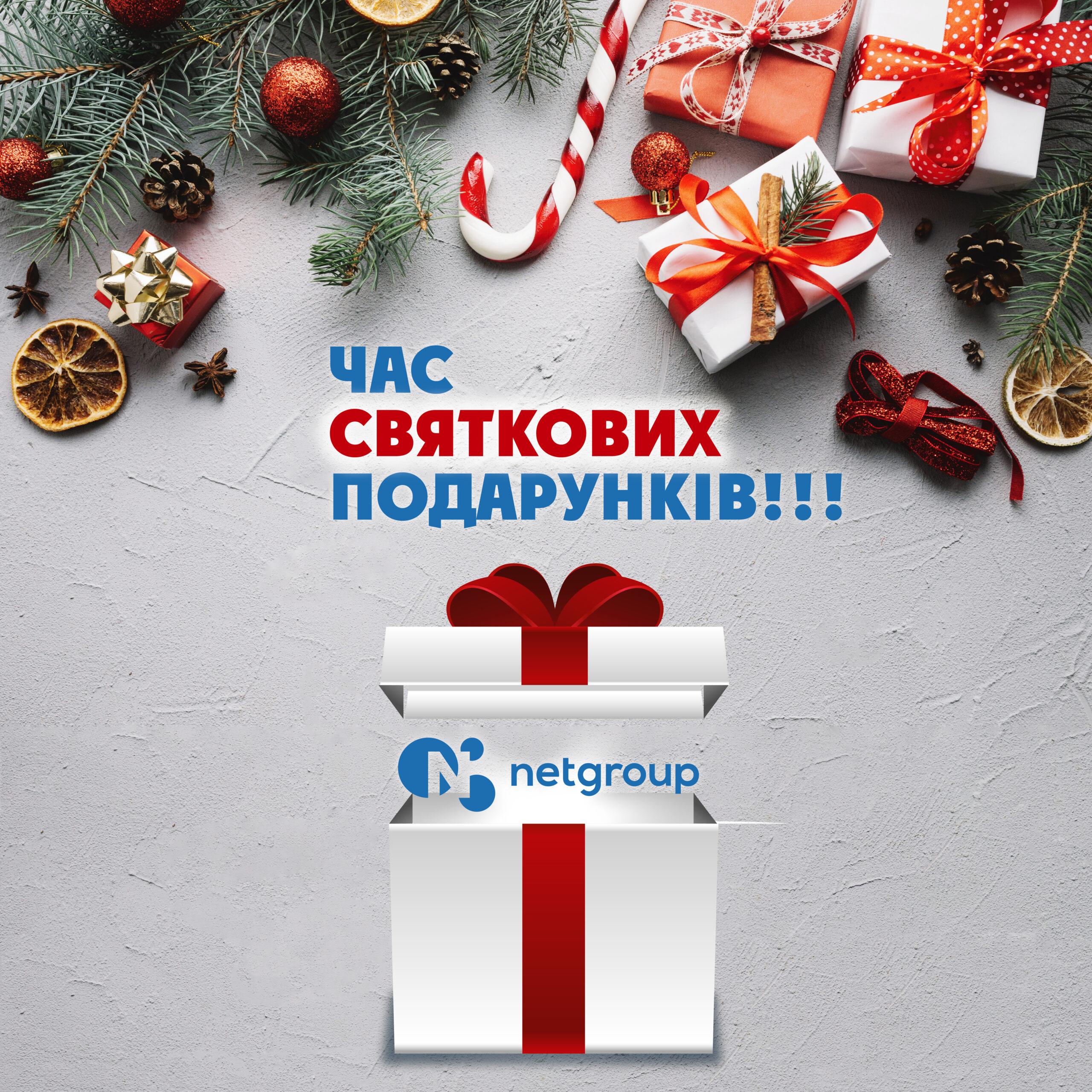 Прийшла пора святкових подарунків від Netgroup