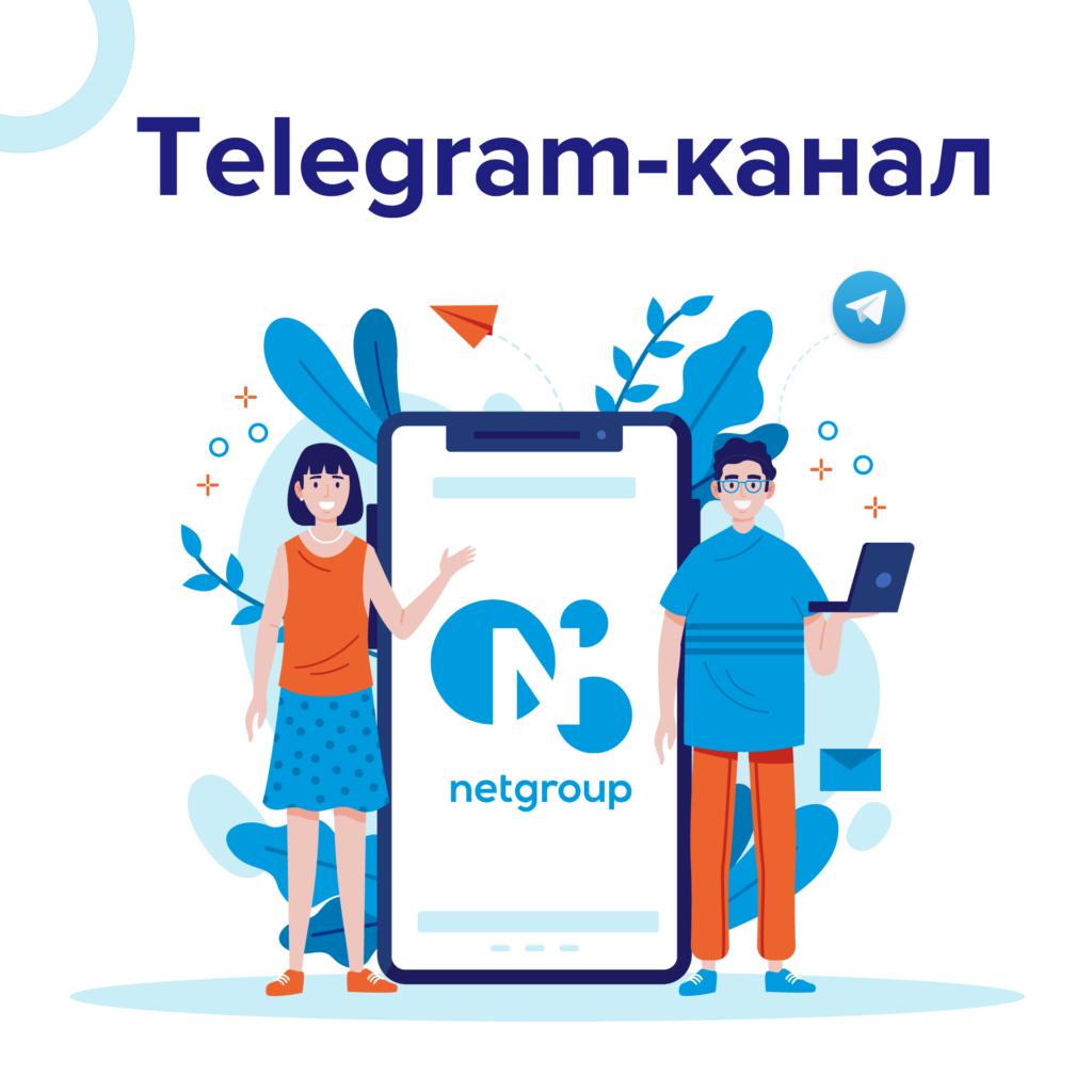 telegram | телеграм | netgroup