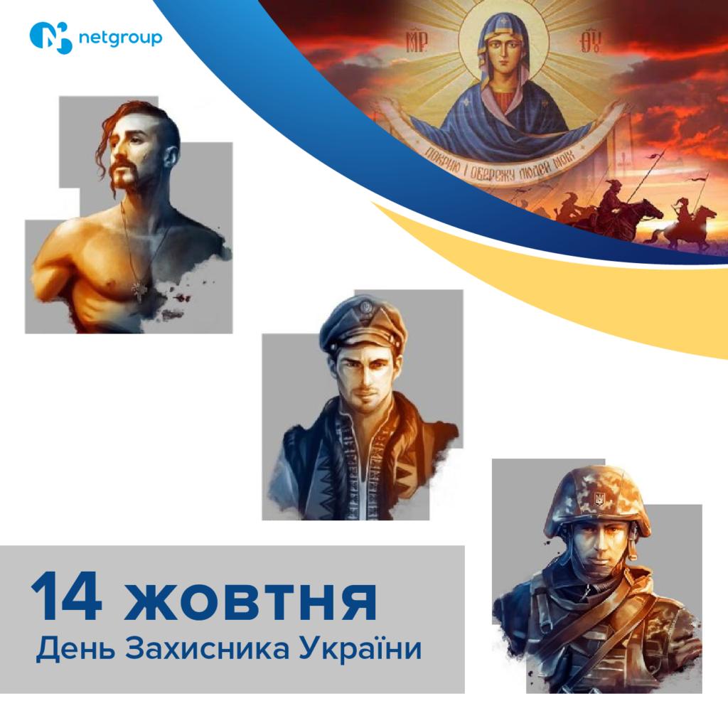 День захисника України | netgroup