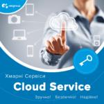 хмарні сервіси   cloud service   netgroup