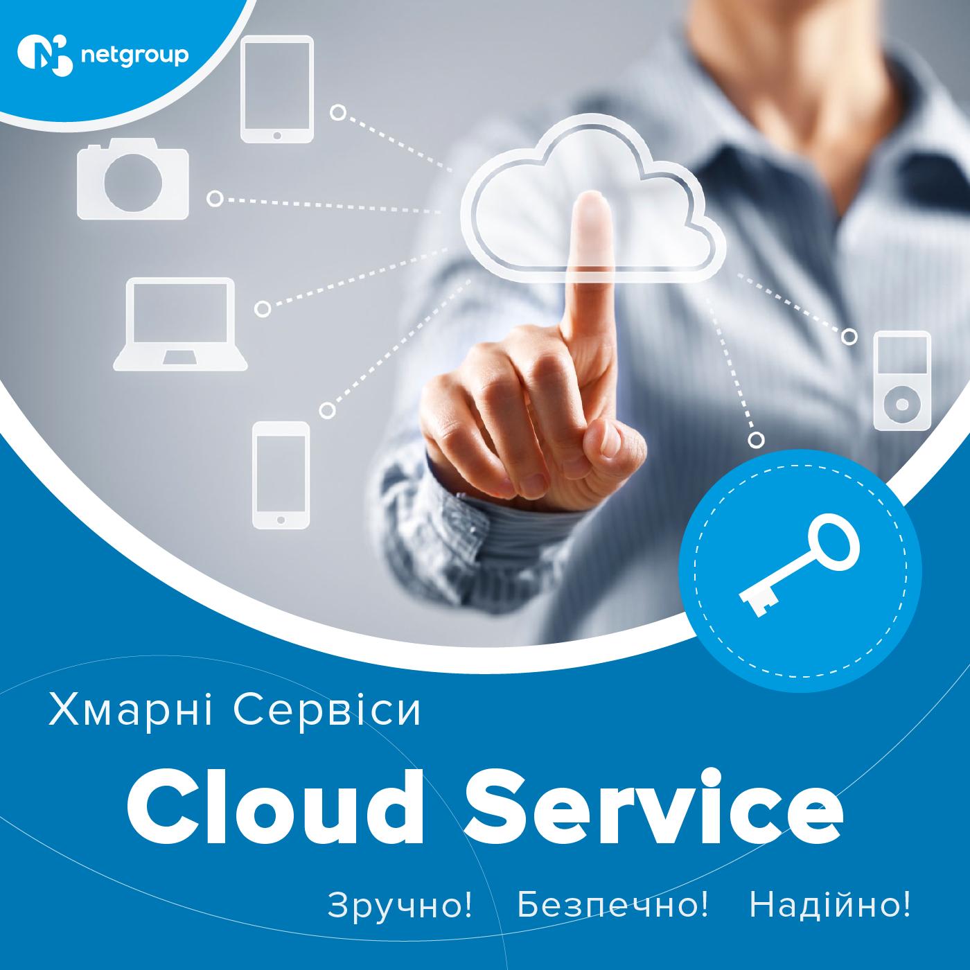 хмарні сервіси | cloud service | netgroup
