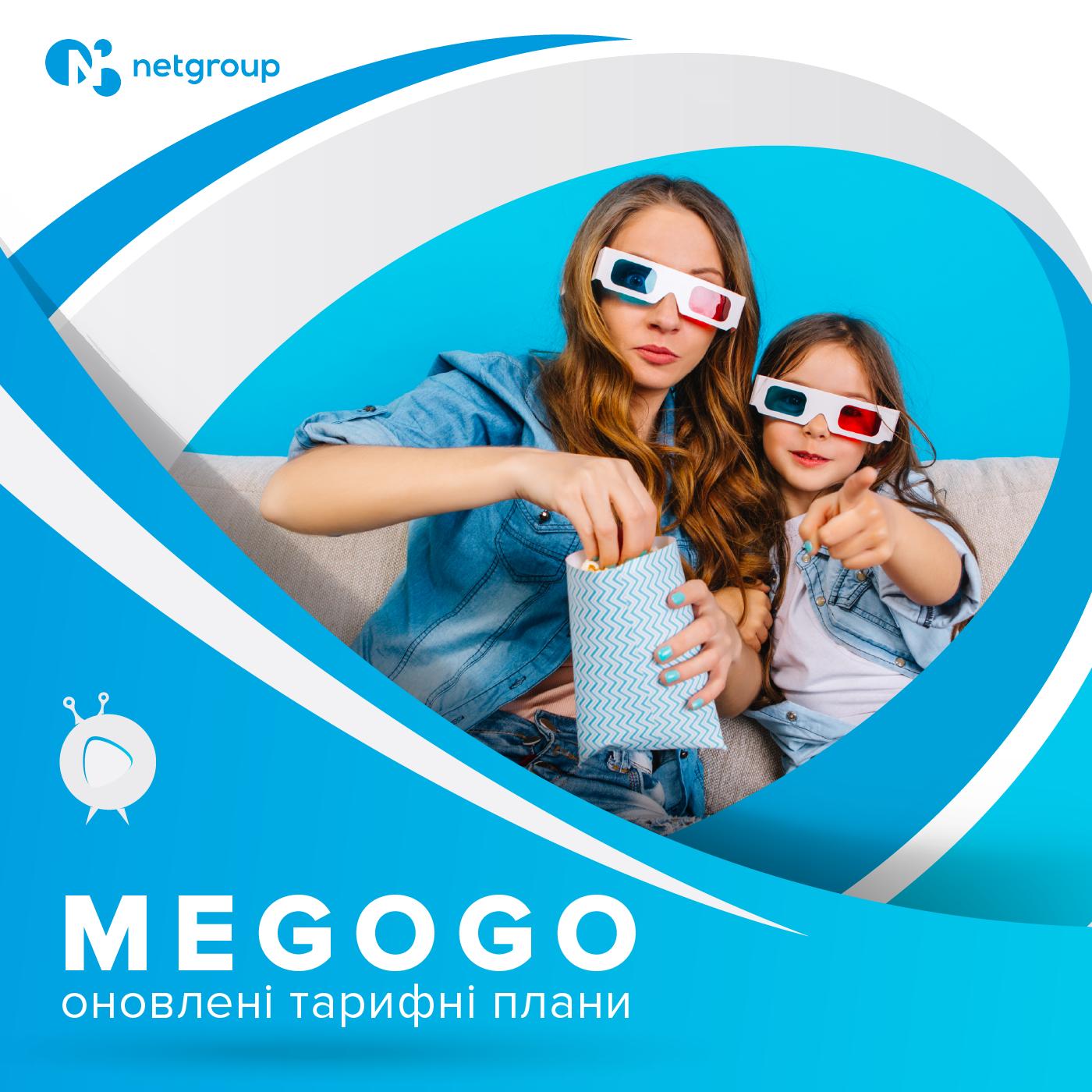 Телебачення MEGOGO