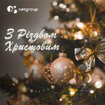З Різдвом Христовим   netgroup