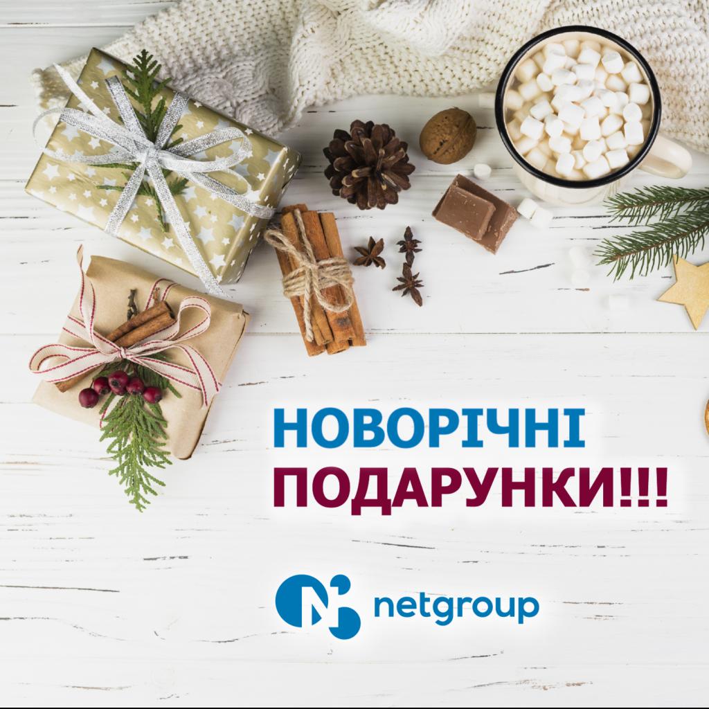 новорічні подарунки акція Івано-Франківськ, Надвірна | netgroup