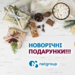 новорічні подарунки акція Івано-Франківськ, Надвірна   netgroup