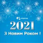 З Новим Роком   Happy New Year   netgroup