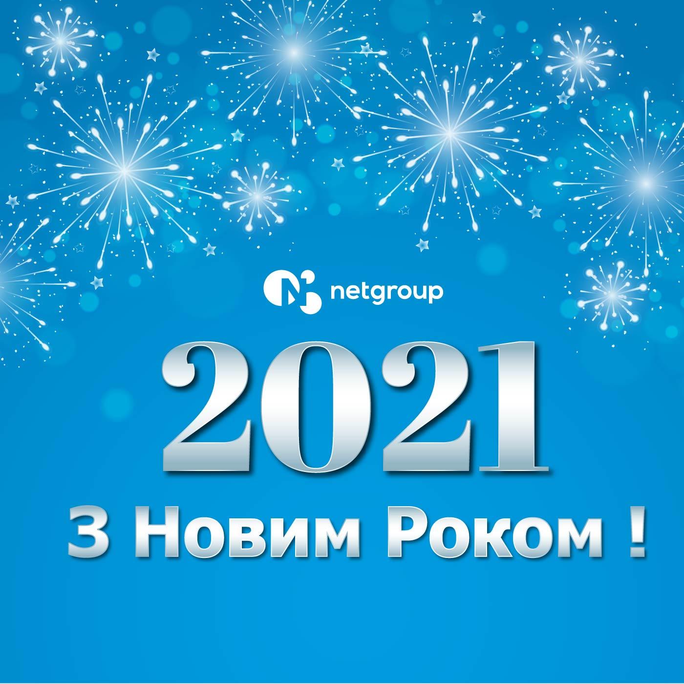 З Новим Роком | Happy New Year | netgroup