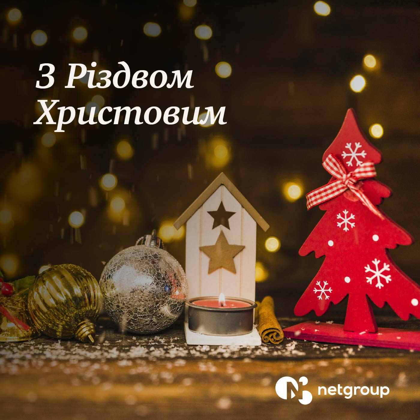 З Різдвом Христовим | netgroup