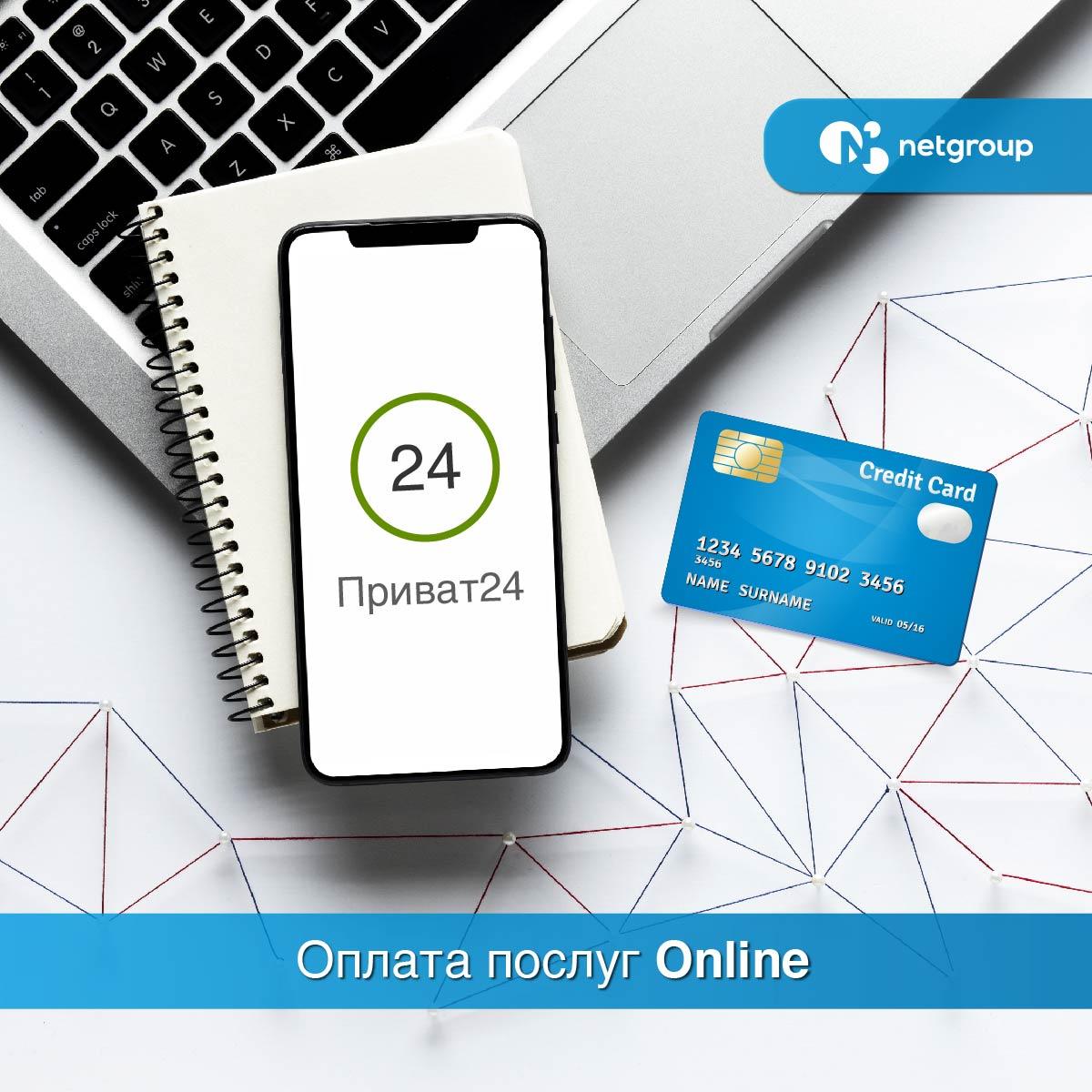 оплата online | netgroup