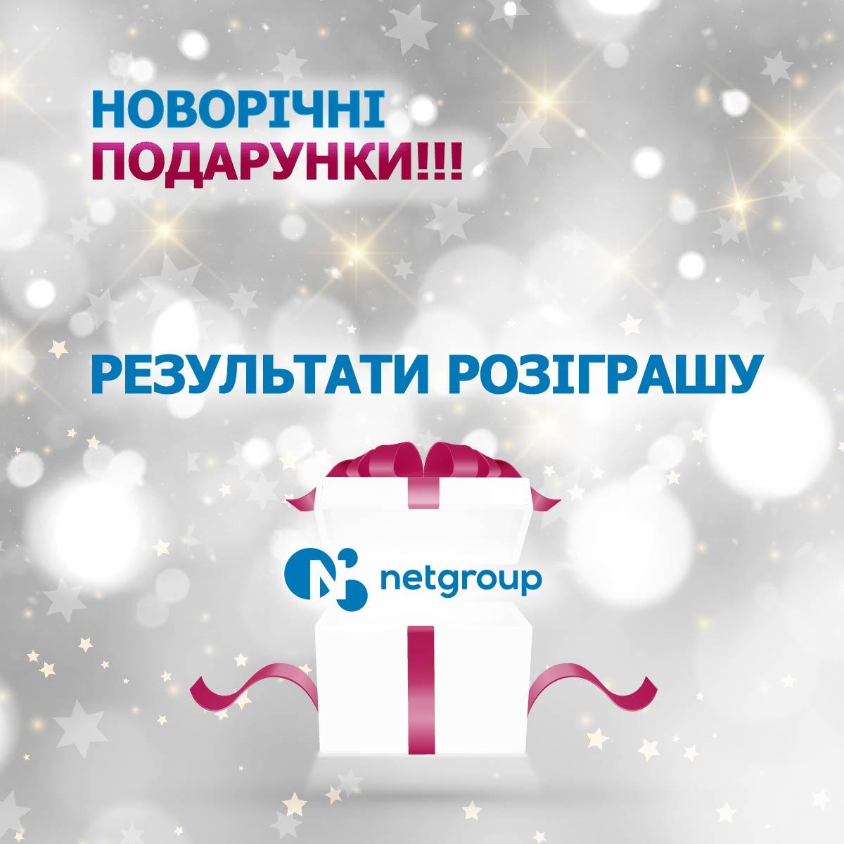 результати розірашу | giveaway | netgroup