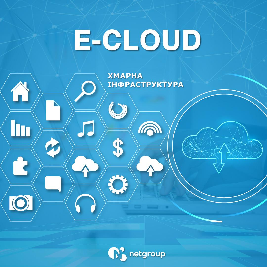 e-cloud   хмарна інфраструктура   netgroup