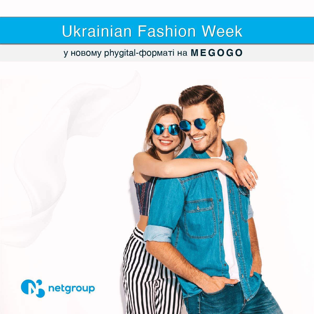 Ukrainian Fashion Week наMEGOGO