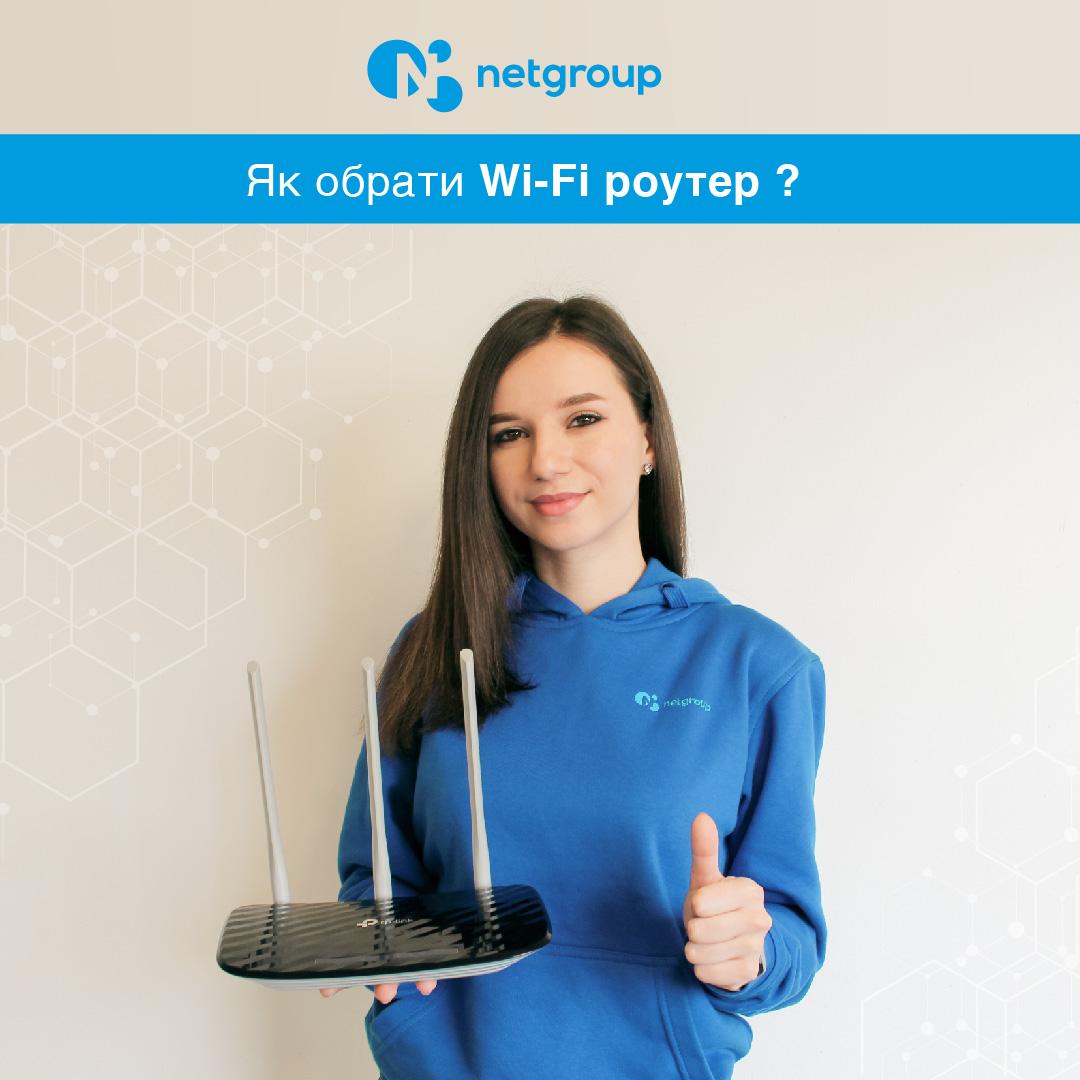 Як обрати W-Fi роутер?
