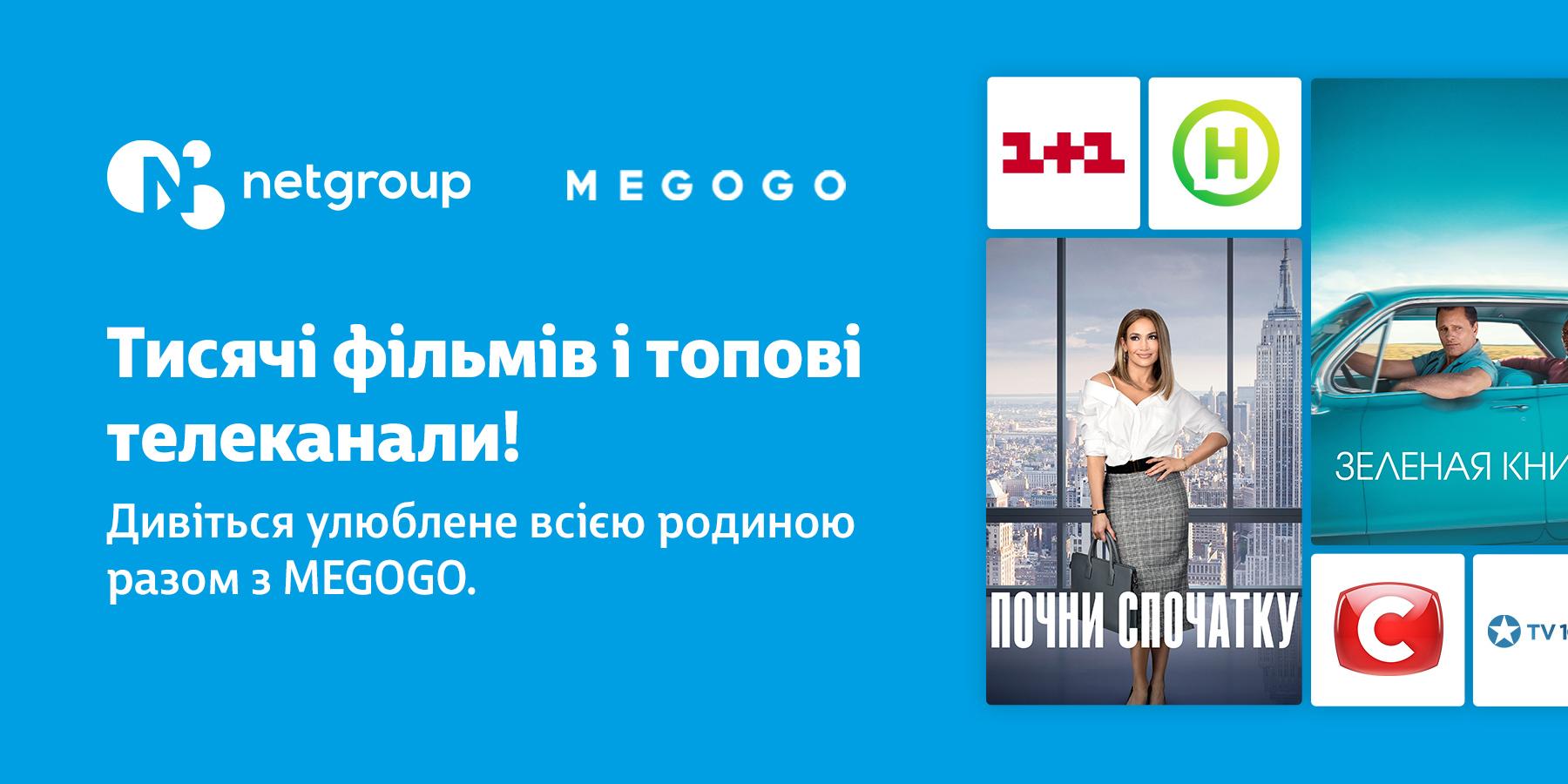 підключити телебачення | megogo | netgroup