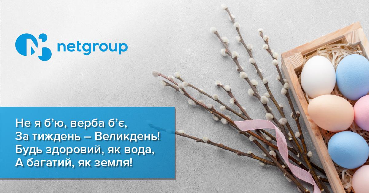 Вербна Неділя | netgroup