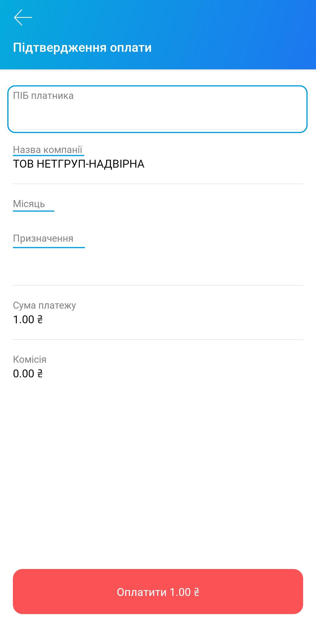 оплата онлайн | monobank | netgroup