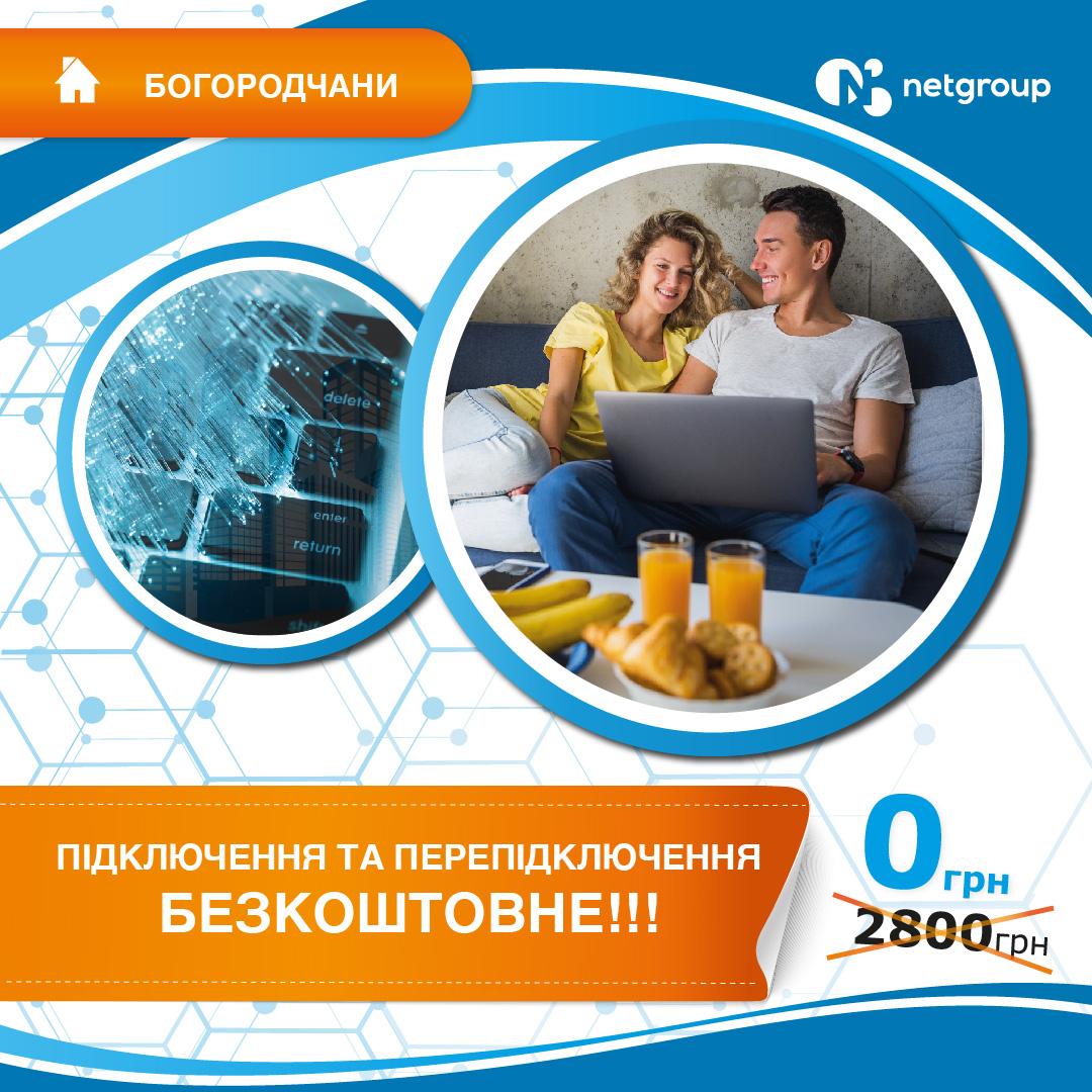 оптичний інтернет | безкоштовне підключення | netgroup
