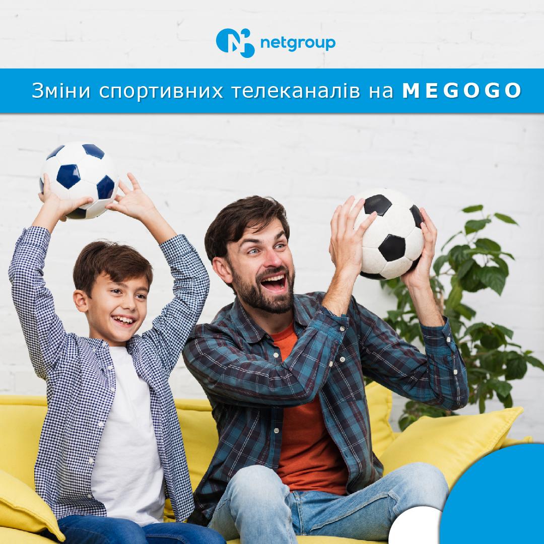 телеканали megogo | netgroup