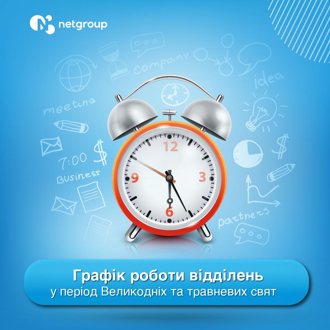 графік роботи | netgroup