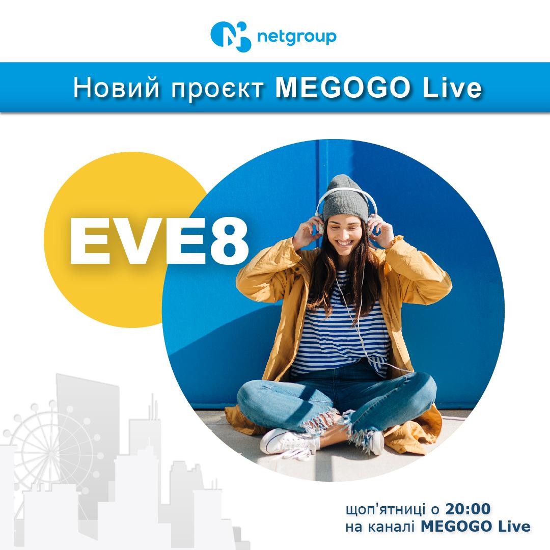 EVE8 – електронна музика та архітектура
