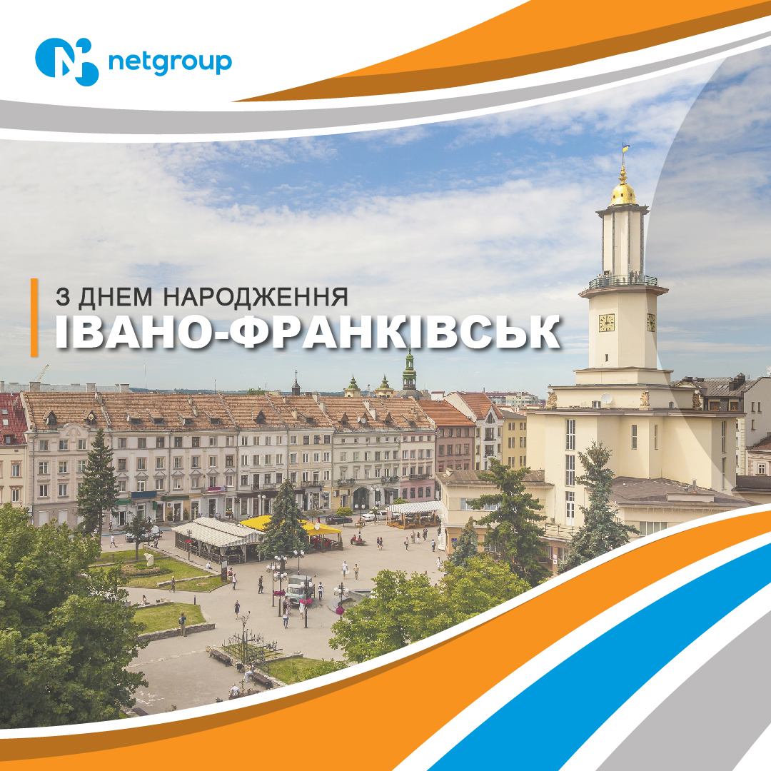 З днем міста Івано-Франківськ | netgroup