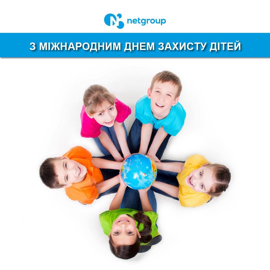 День захисту дітей   netgroup