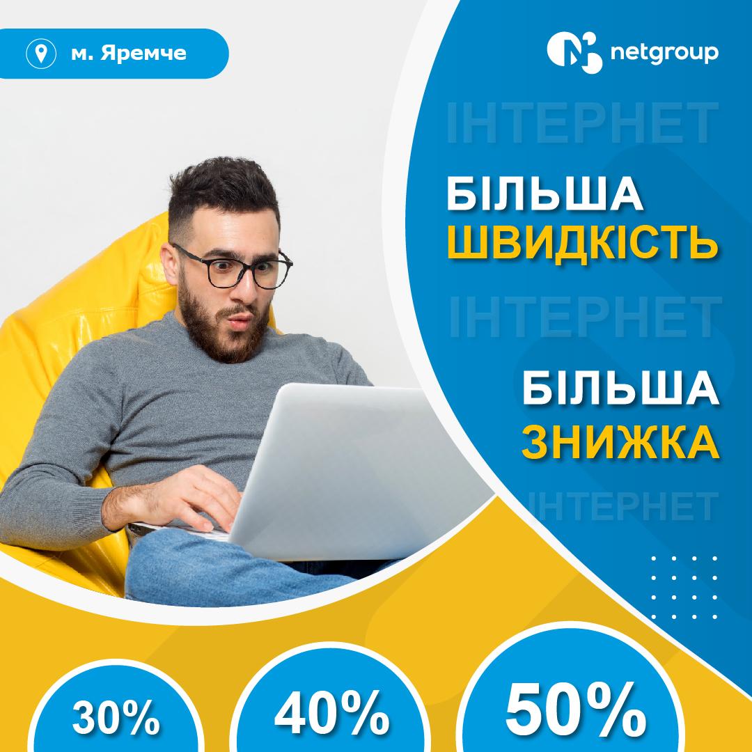 Інтернет Яремче | netgroup