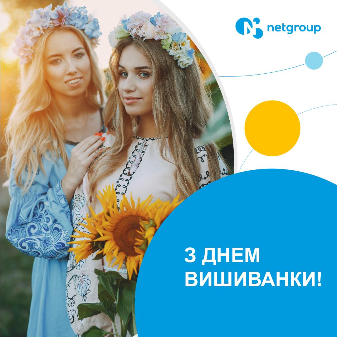 З Днгем Вишиванки | netgroup