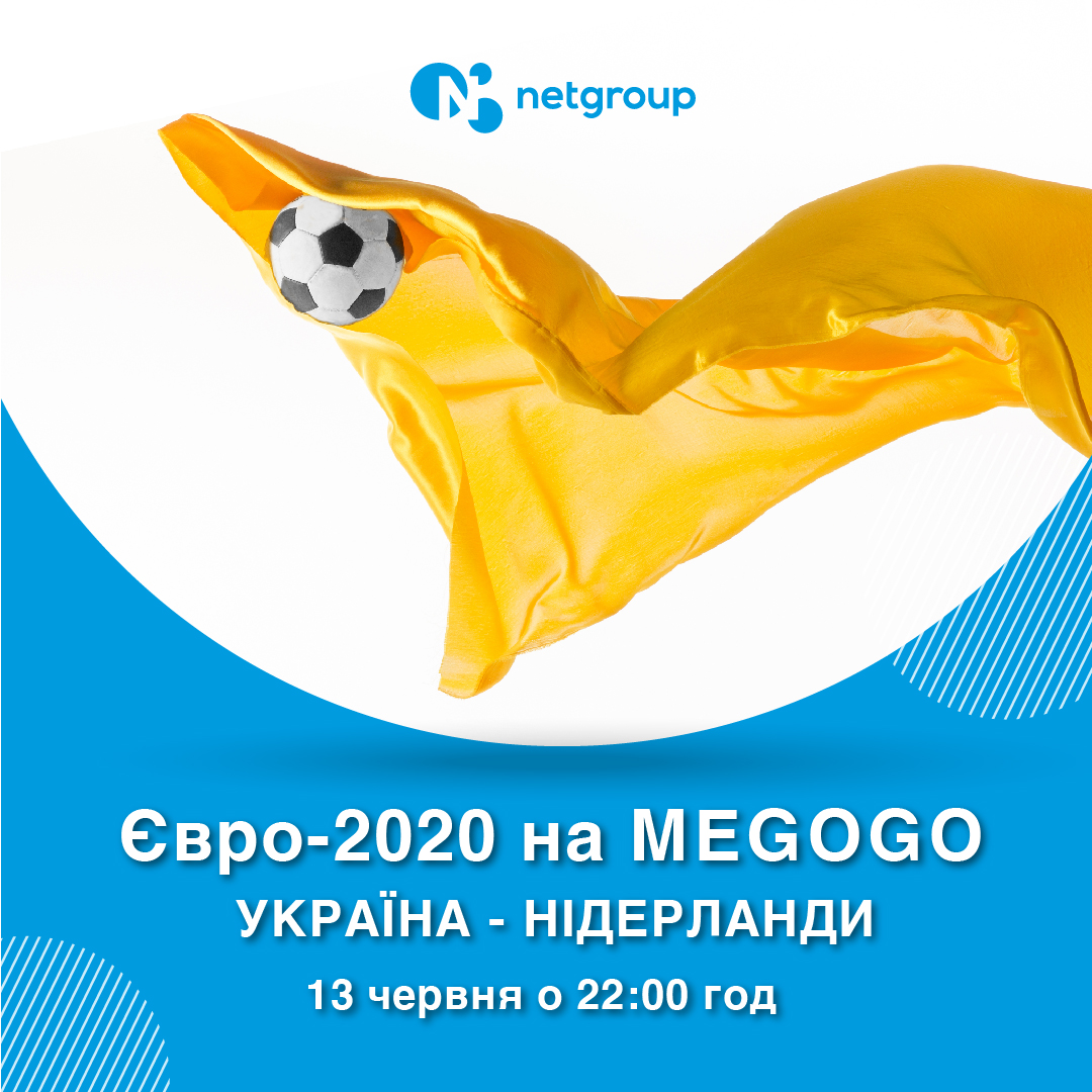 Стартовий матч збірної України на Євро-2020