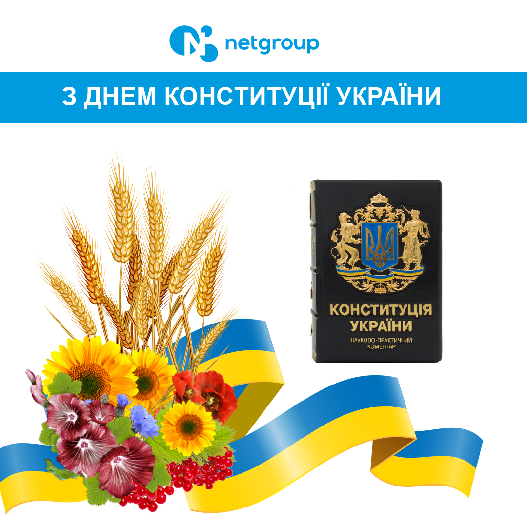 З Днем Конституції України | netgroup