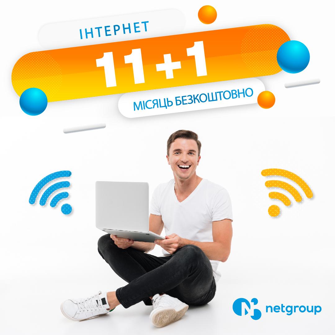 інтернет | интернет | netgroup