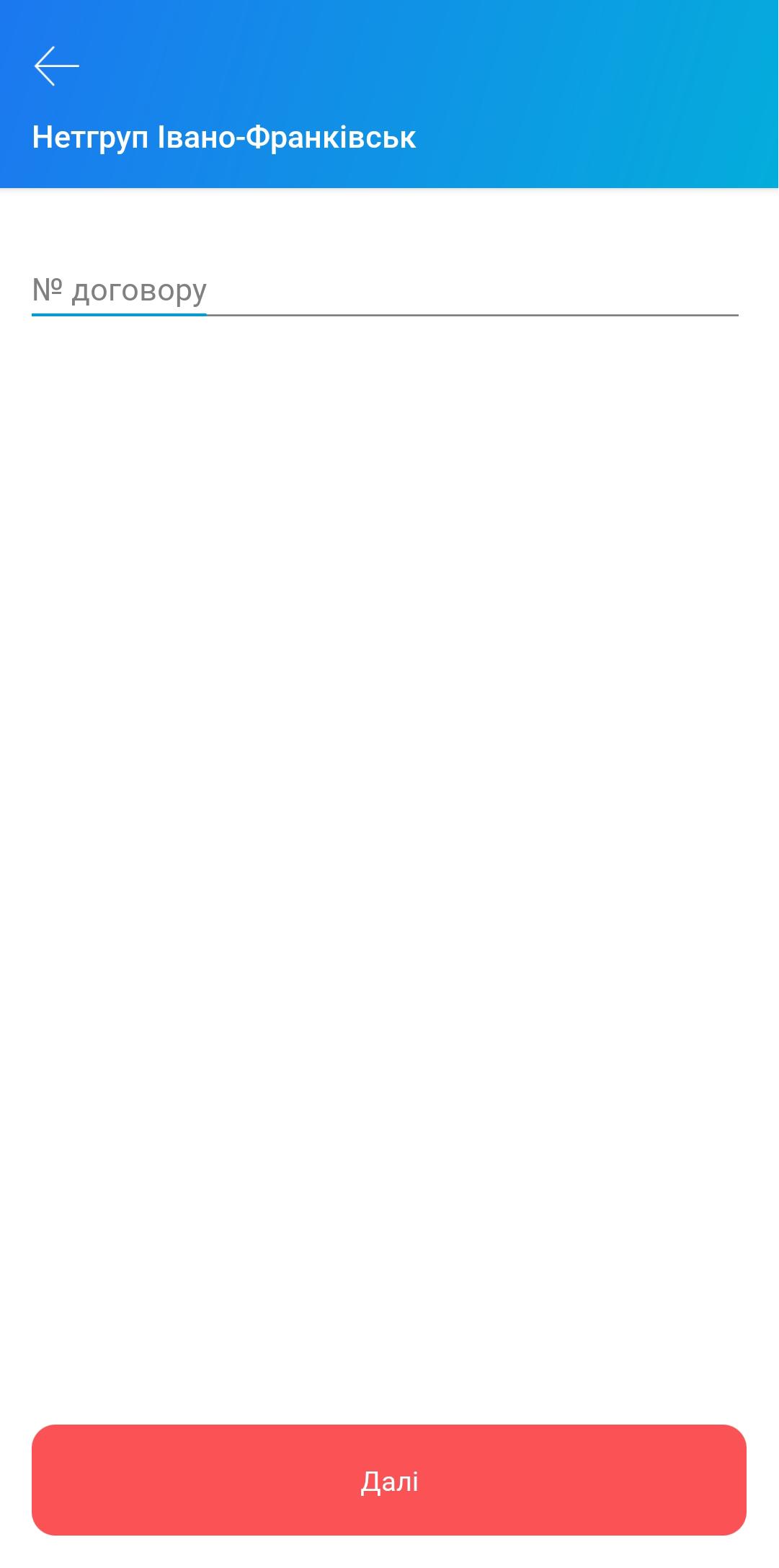 монобанк івано-франківськ | netgroup