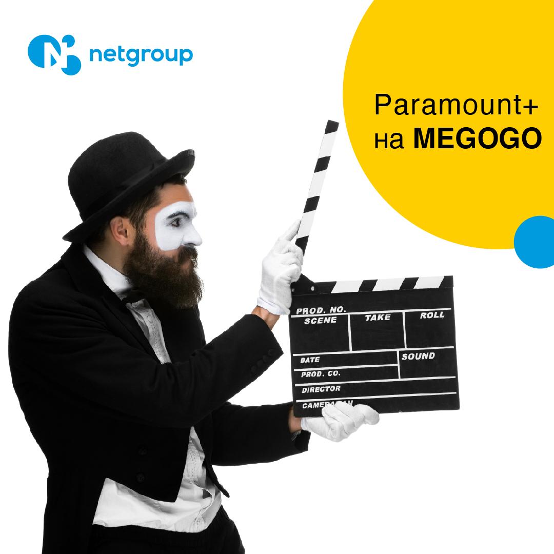 підключити телебачення | netgroup