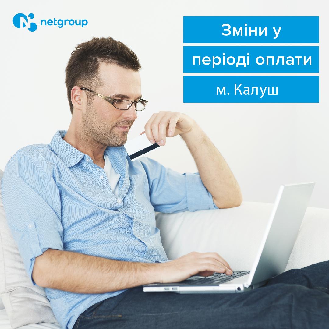інтернет Калуш | netgroup