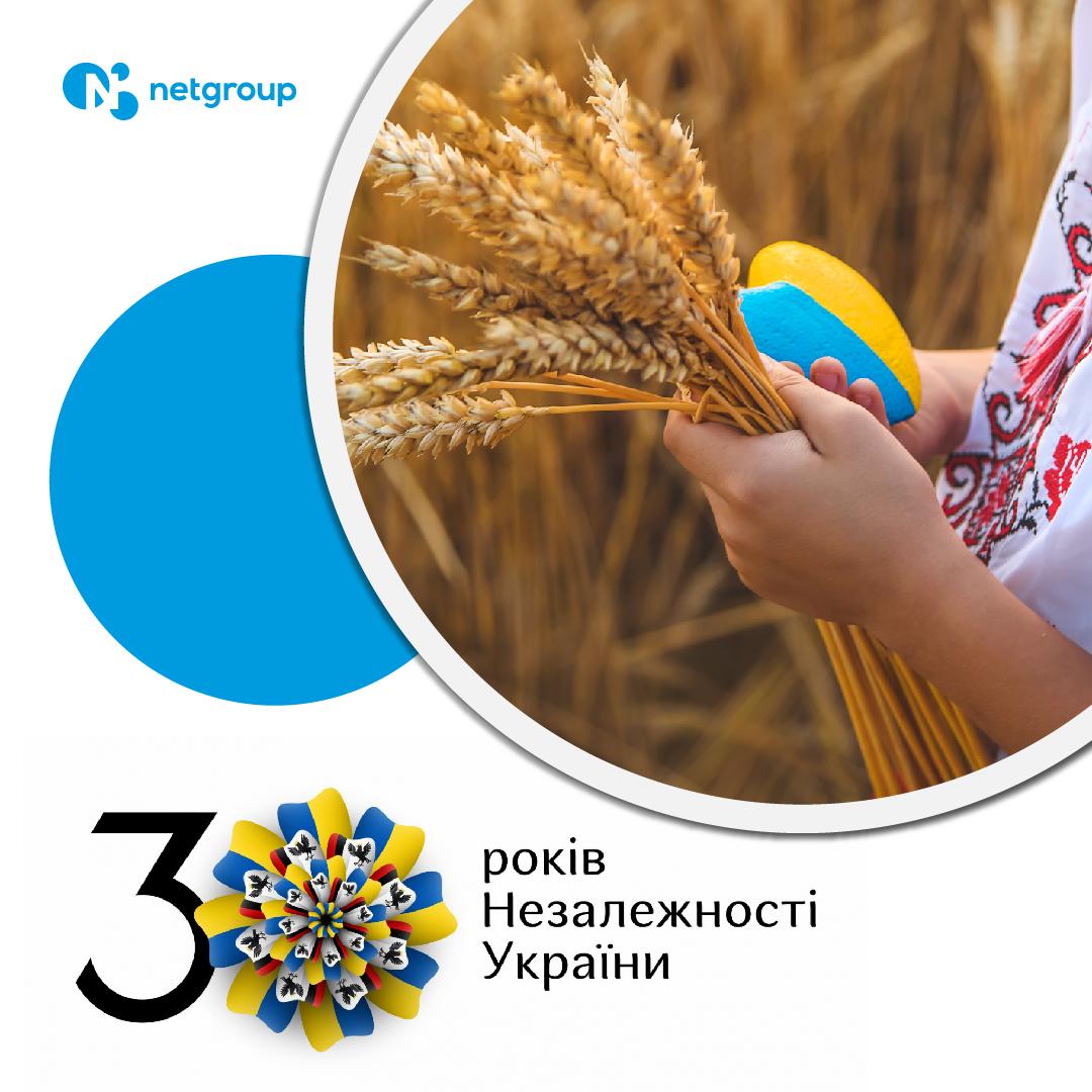 З Днем Незалежності України | netgroup