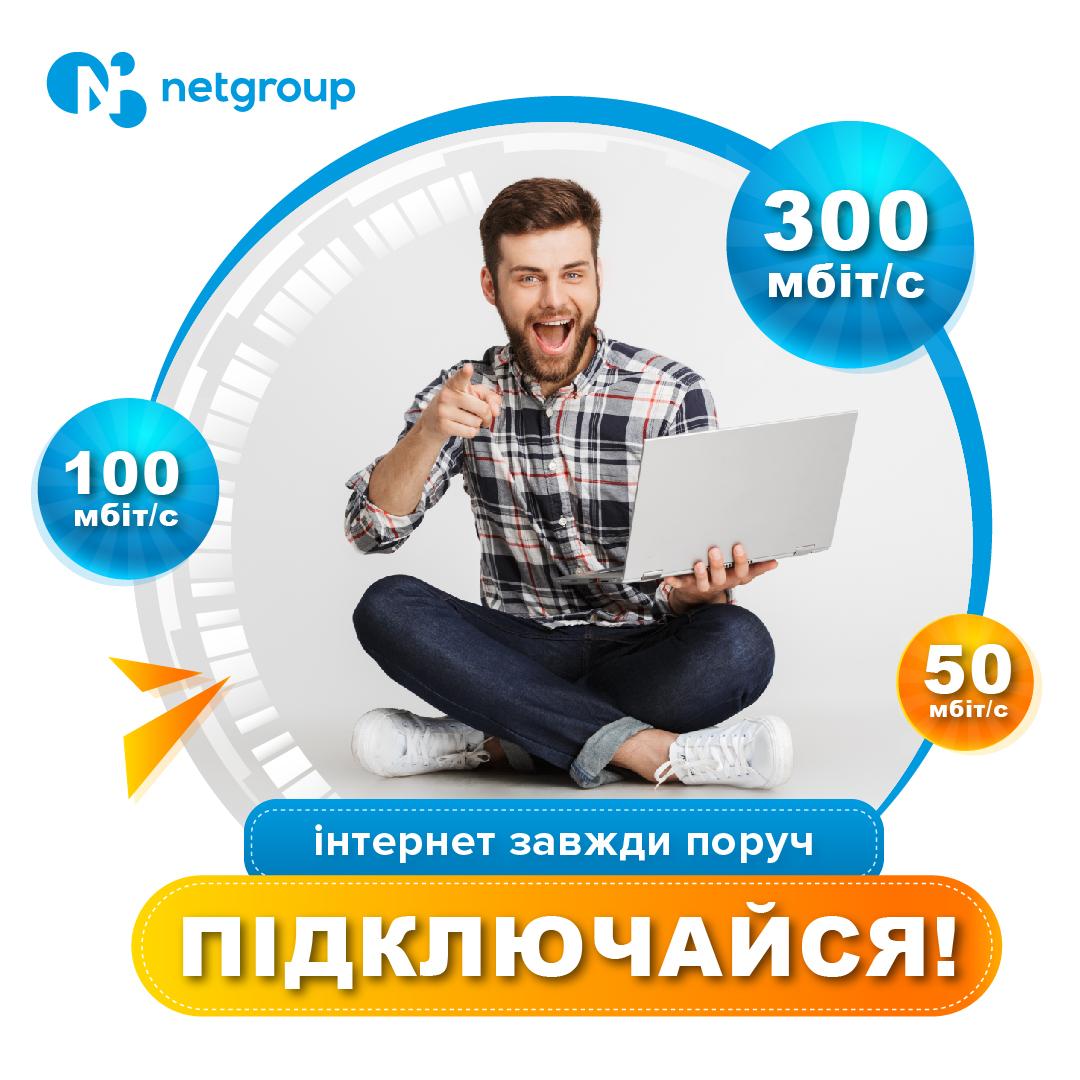 інтернет | підключити інтернет | netgroup