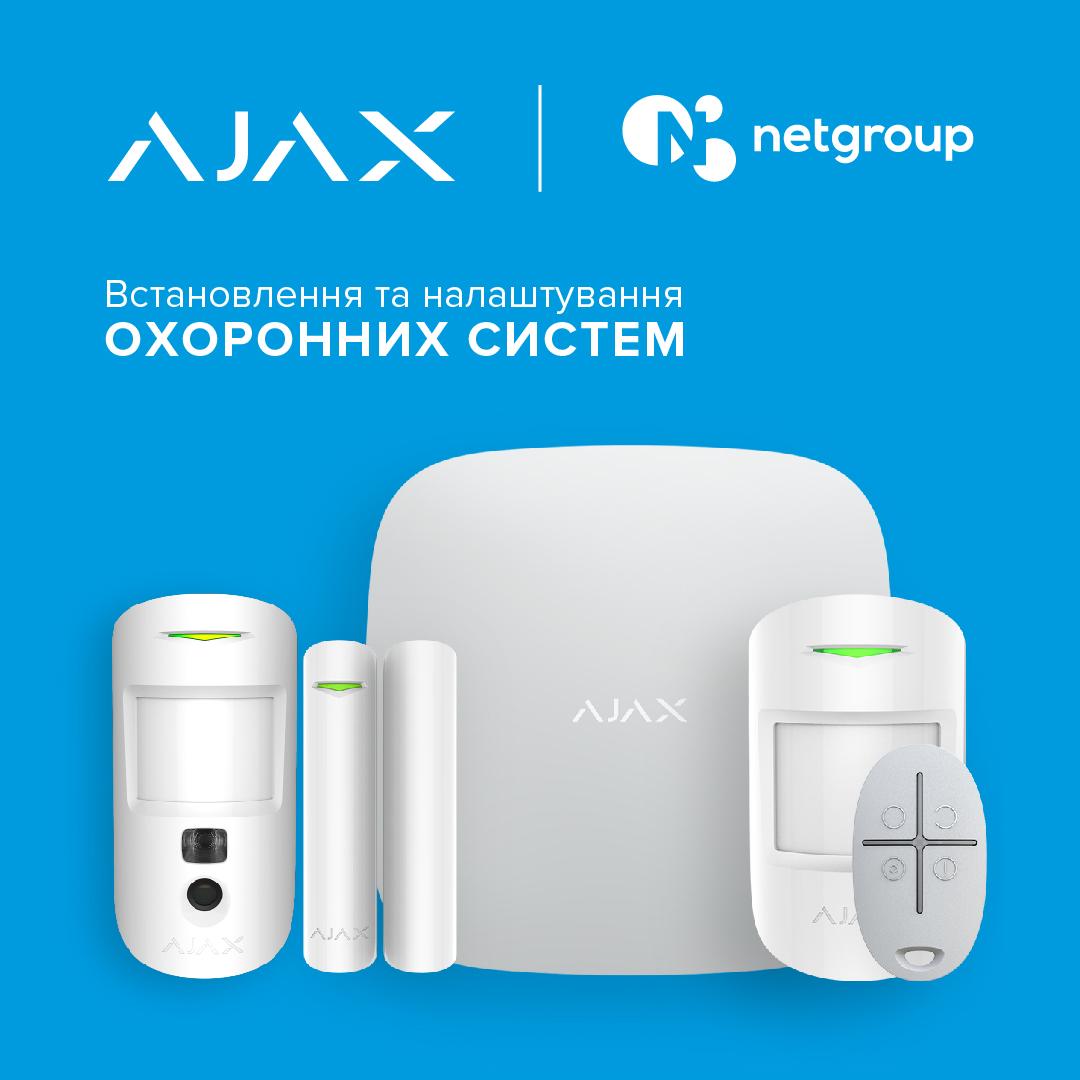 системи безпеки | ajax | netgroup