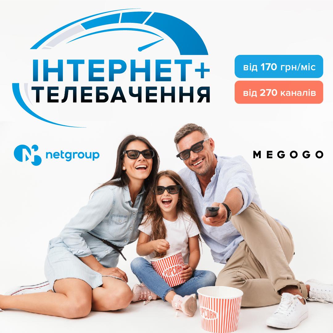 інтернет телебачення | netgroup