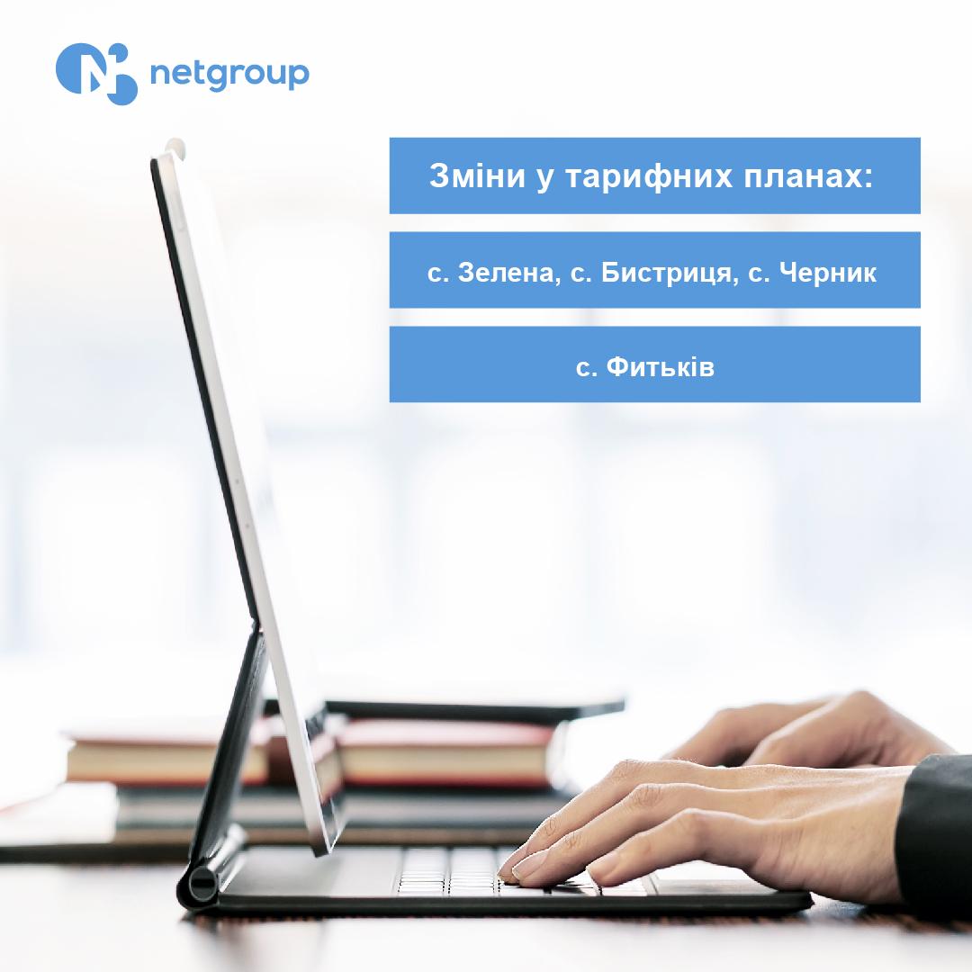 підключити інтернет | netgroup
